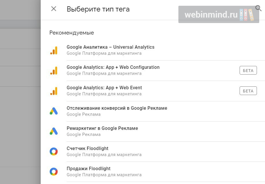 Google Tag Manager - теги