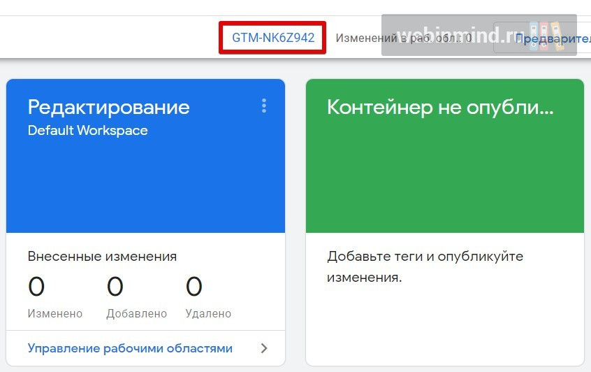 Google Tag Manager - код